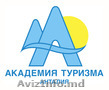 Преимущества обучения в Академии Туризма в Анталии
